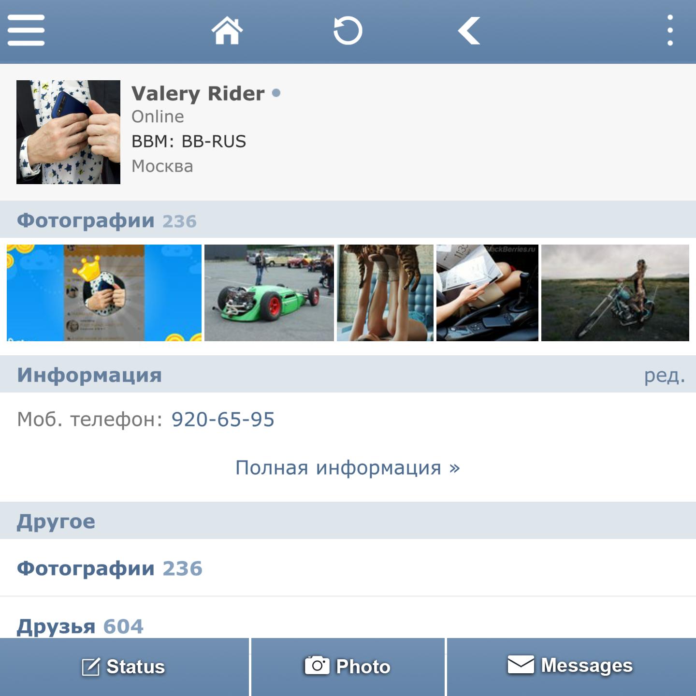 Компьютерная версия вк войти: Вконтакте моя страница