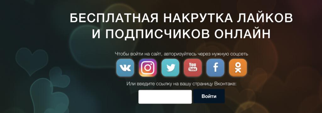 сайт по накрутке лайков
