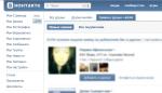 Как накручивать друзей вконтакте бесплатно – Как накрутить друзей Вконтакте