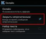 Как оставлять сообщения непрочитанными вконтакте – Как прочитать сообщение в Вконтакте, чтобы его статус остался как «непрочитанное»? — Компьютеры, электроника, интернет