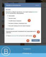 Как вк пожаловаться на человека – [РЕШЕНО] Как пожаловаться ВК на человека (Жалобы на страницу ВКонтакте)