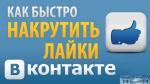 Как можно накрутить лайки вконтакте – Как накрутить реальные лайки ВК бесплатно (лайки от живых людей)