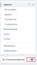 Как скрыть в вк группы и интересные страницы – Как «ВКонтакте» скрыть от других свои «интересные страницы»?
