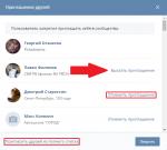 Как в контакте пригласить в друзья – Как приглашать друзей к себе на страничку ВКонтакте