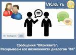 Как в вк отправлять сообщения – Сообщения «ВКонтакте». Раскрываем все возможности диалогов «ВК»