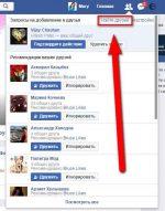 Найти в фейсбуке – Как найти человека в Фейсбук по городу, фото, телефону, почте