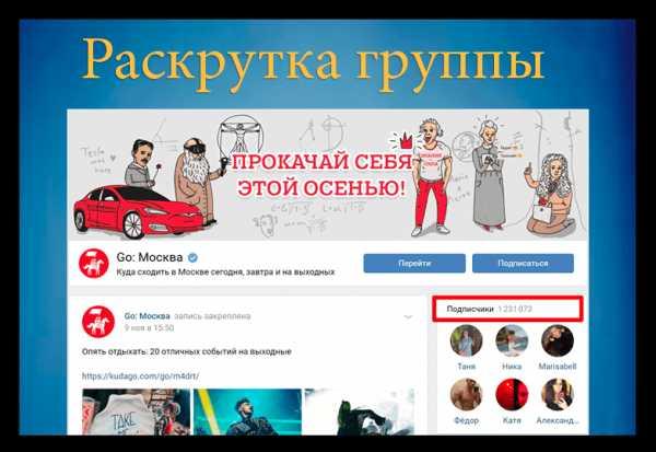 Топ сайтов для раскрутки групп в вк дорвеи на сайт ставок ЧеркесскЧёрмоз